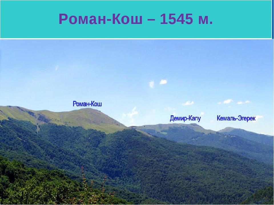 Роман-Кош – 1545 м.