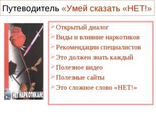 Путеводитель «Умей сказать «НЕТ!» Открытый диалог Виды и влияние наркотиков Р