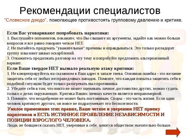 """Городской конкурс мультимедийной презентации """"Здоровье- главная ценность"""" Рек..."""