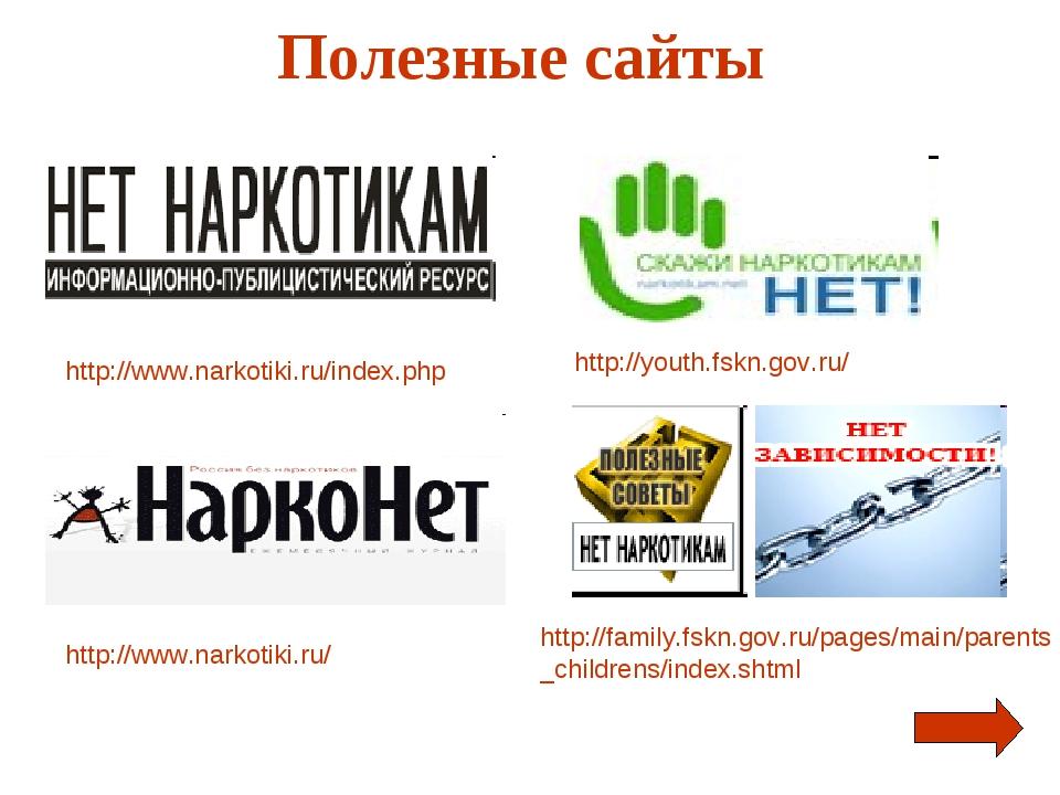 Полезные сайты http://www.narkotiki.ru/index.php http://www.narkotiki.ru/ htt...