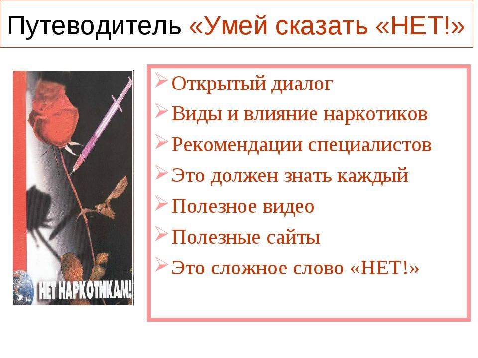 Путеводитель «Умей сказать «НЕТ!» Открытый диалог Виды и влияние наркотиков Р...