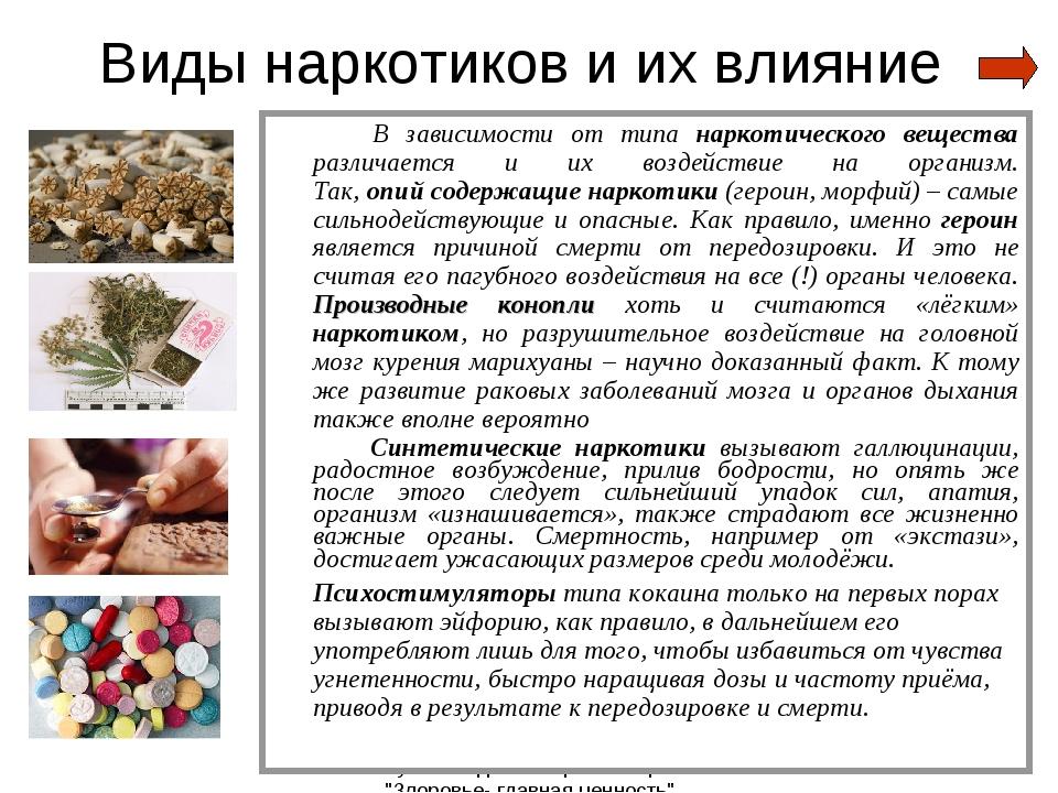 """Городской конкурс мультимедийной презентации """"Здоровье- главная ценность"""" Вид..."""