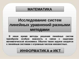Исследование систем линейных уравнений разными методами МАТЕМАТИКА ИНФОРМАТИК