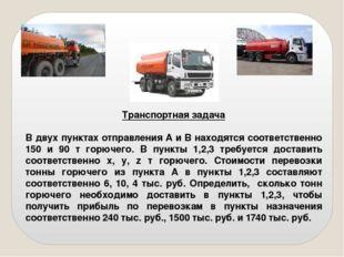 Транспортная задача В двух пунктах отправления А и В находятся соответственно