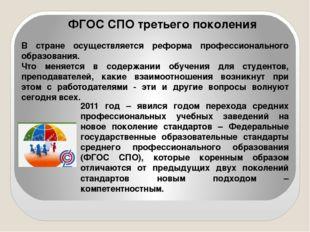 ФГОС СПО третьего поколения В стране осуществляется реформа профессионального