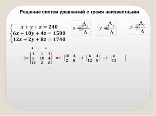 Решение систем уравнений с тремя неизвестными      + - +