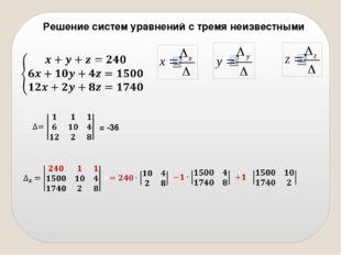 Решение систем уравнений с тремя неизвестными   = -36