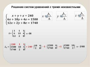 Решение систем уравнений с тремя неизвестными   = -36     = - 2160