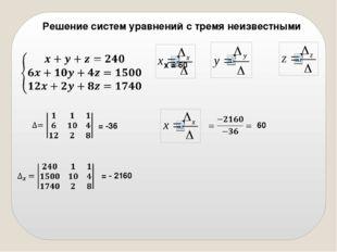 Решение систем уравнений с тремя неизвестными   = -36  = - 2160  60 х = 60