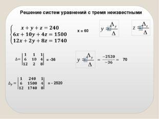 Решение систем уравнений с тремя неизвестными   = -36  = - 2520 х = 60  70