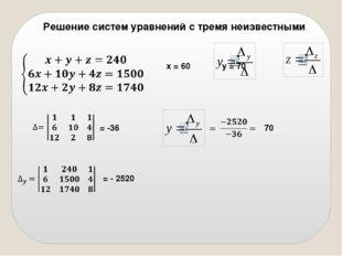 Решение систем уравнений с тремя неизвестными   = -36  = - 2520 х = 60