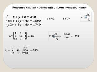 Решение систем уравнений с тремя неизвестными   = -36  х = 60  110 y = 7