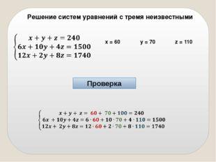 Решение систем уравнений с тремя неизвестными  х = 60 y = 70 z = 110 Провер