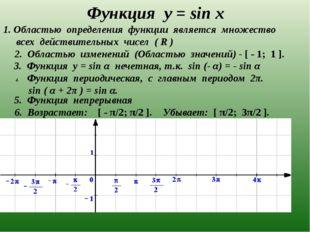 Функция у = sin x 3. Функция у = sin α нечетная, т.к. sin (- α) = - sin α 1.