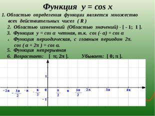 Функция у = соs x 3. Функция у = cos α четная, т.к. cos (- α) = cos α 1. Обла