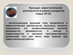 Функции самостоятельной деятельности в рамках внедрения новых ФГОС - воспитыв
