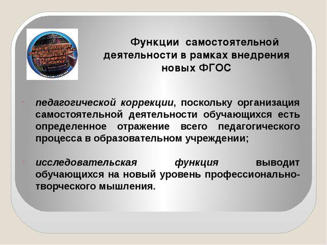 Функции самостоятельной деятельности в рамках внедрения новых ФГОС педагогиче...
