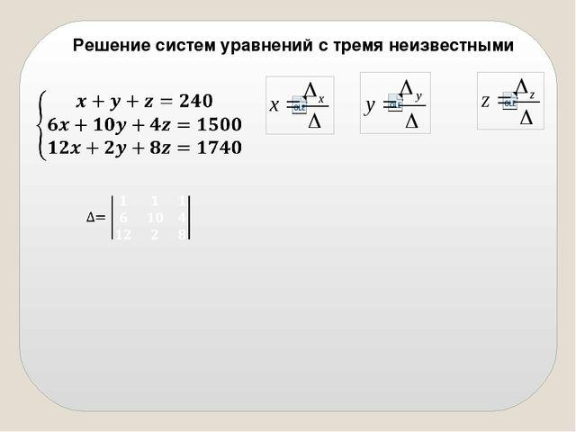 Решение систем уравнений с тремя неизвестными