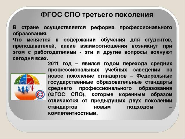 ФГОС СПО третьего поколения В стране осуществляется реформа профессионального...