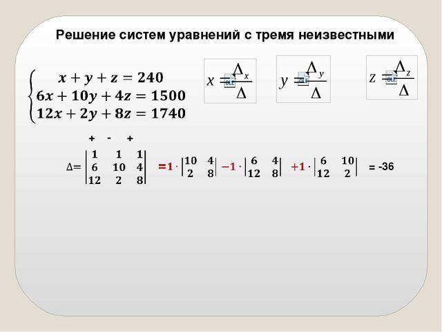 Решение систем уравнений с тремя неизвестными      = -36 + - +