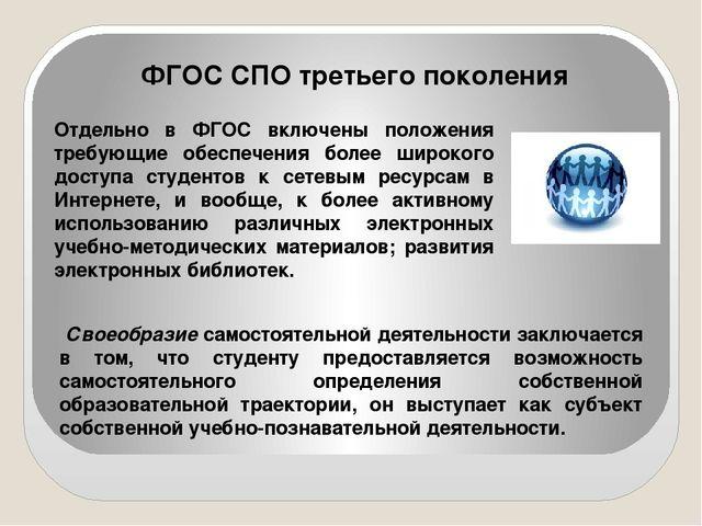 ФГОС СПО третьего поколения Отдельно в ФГОС включены положения требующие обес...