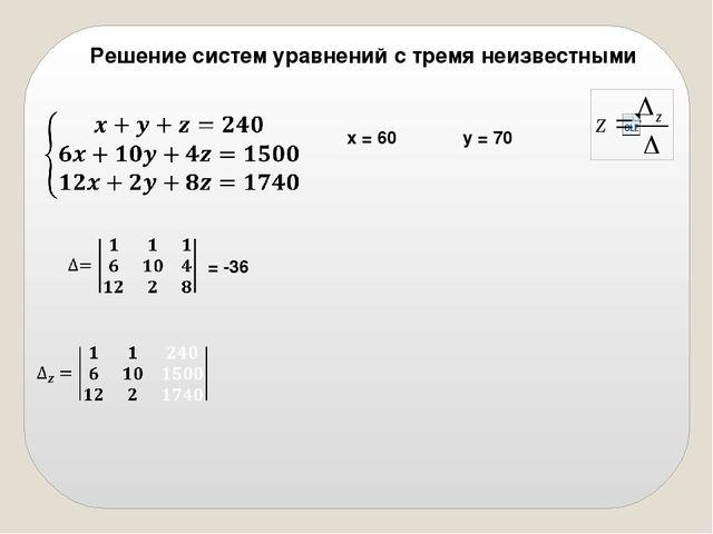Решение систем уравнений с тремя неизвестными   = -36  х = 60 y = 70