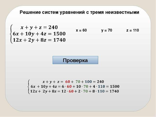 Решение систем уравнений с тремя неизвестными  х = 60 y = 70 z = 110 Провер...