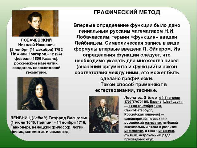 ГРАФИЧЕСКИЙ МЕТОД  Впервые определение функции было дано гениальным русским...