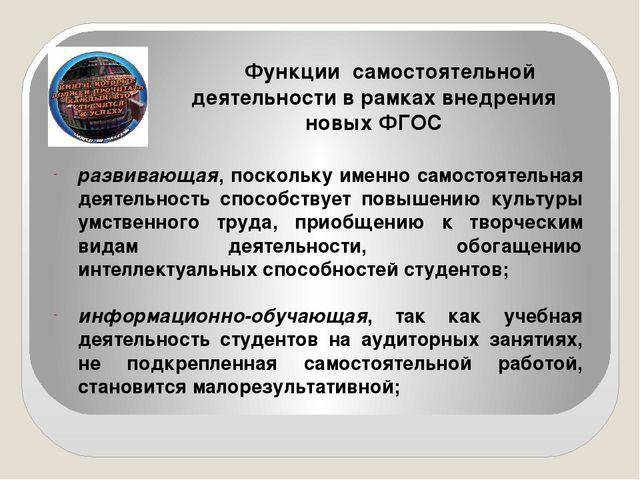 Функции самостоятельной деятельности в рамках внедрения новых ФГОС развивающа...