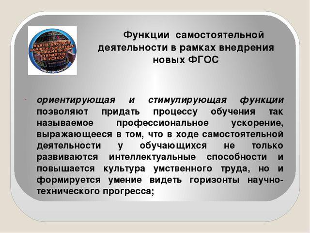 Функции самостоятельной деятельности в рамках внедрения новых ФГОС ориентирую...
