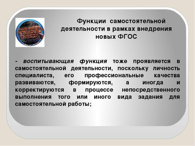 Функции самостоятельной деятельности в рамках внедрения новых ФГОС - воспитыв...