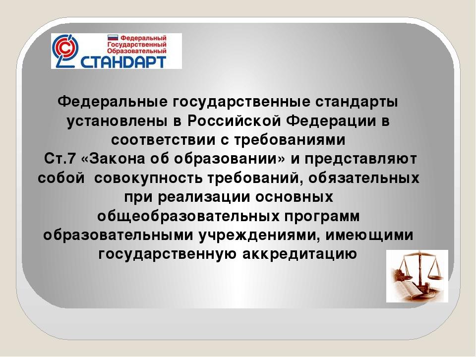 Федеральные государственные стандарты установлены в Российской Федерации в со...