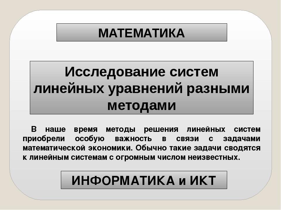 Исследование систем линейных уравнений разными методами МАТЕМАТИКА ИНФОРМАТИК...