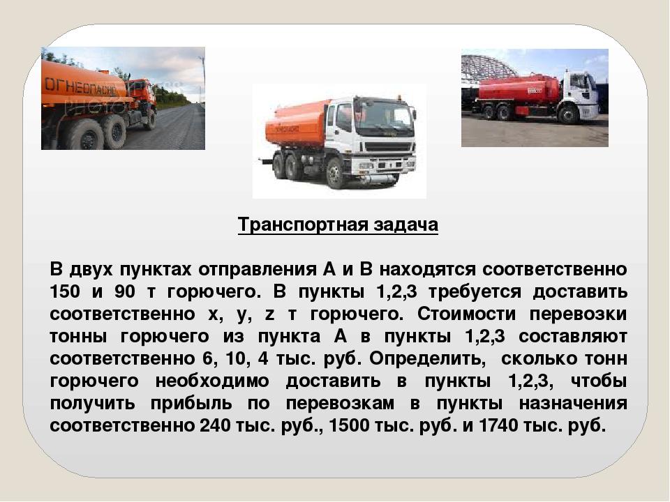 Транспортная задача В двух пунктах отправления А и В находятся соответственно...