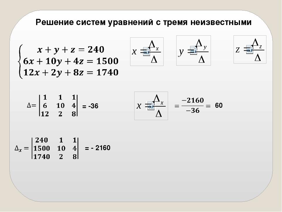 Решение систем уравнений с тремя неизвестными   = -36  = - 2160  60