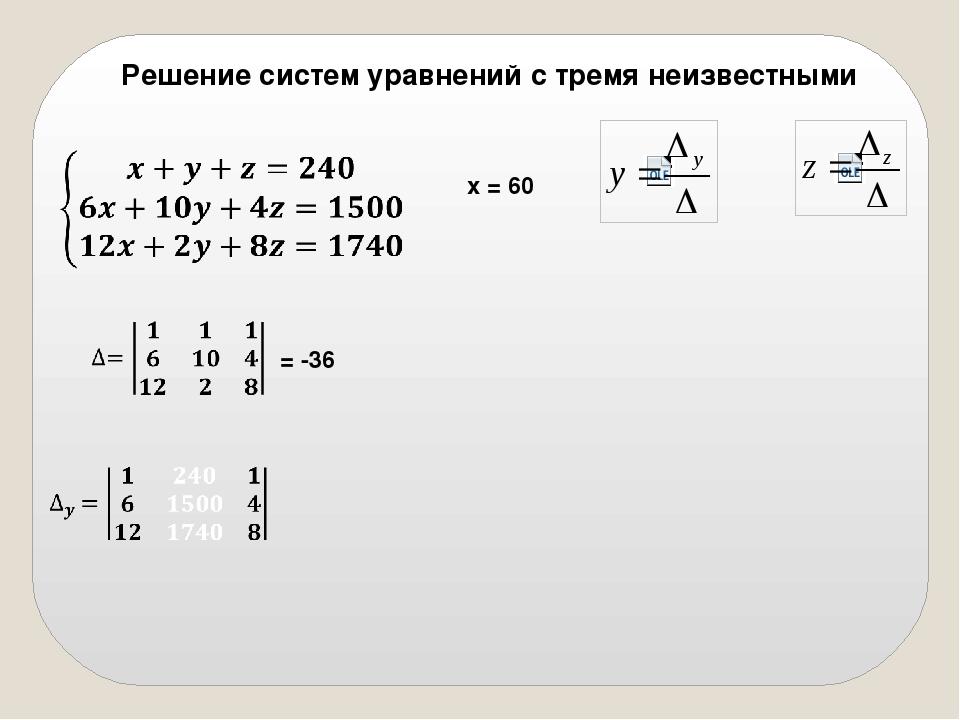 Решение систем уравнений с тремя неизвестными   = -36  х = 60
