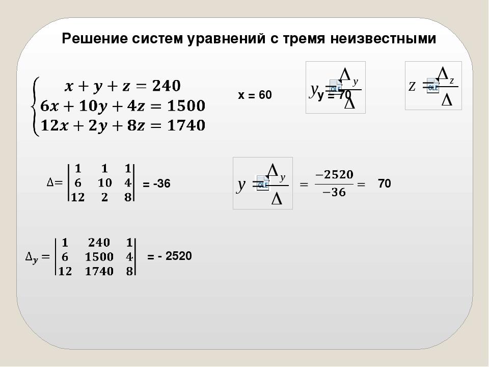 Решение систем уравнений с тремя неизвестными   = -36  = - 2520 х = 60 ...