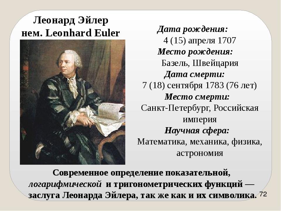 Леонард Эйлер нем. Leonhard Euler Дата рождения: 4 (15) апреля 1707 Место ро...