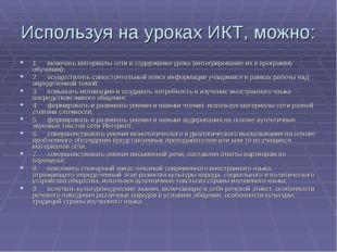 Используя на уроках ИКТ, можно: 1. включать материалы сети в содержание у