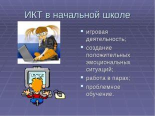 ИКТ в начальной школе игровая деятельность; создание положительных эмоциональ