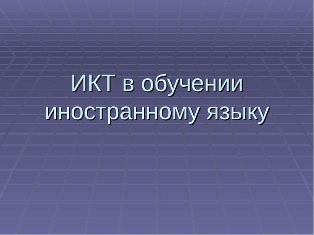 ИКТ в обучении иностранному языку