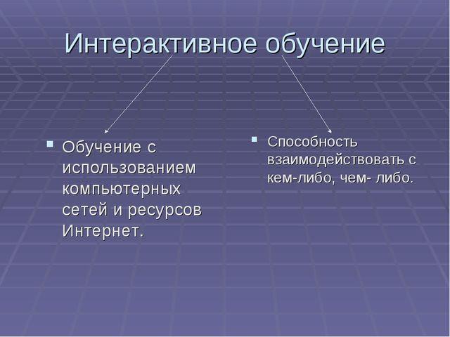 Интерактивное обучение Обучение с использованием компьютерных сетей и ресурсо...