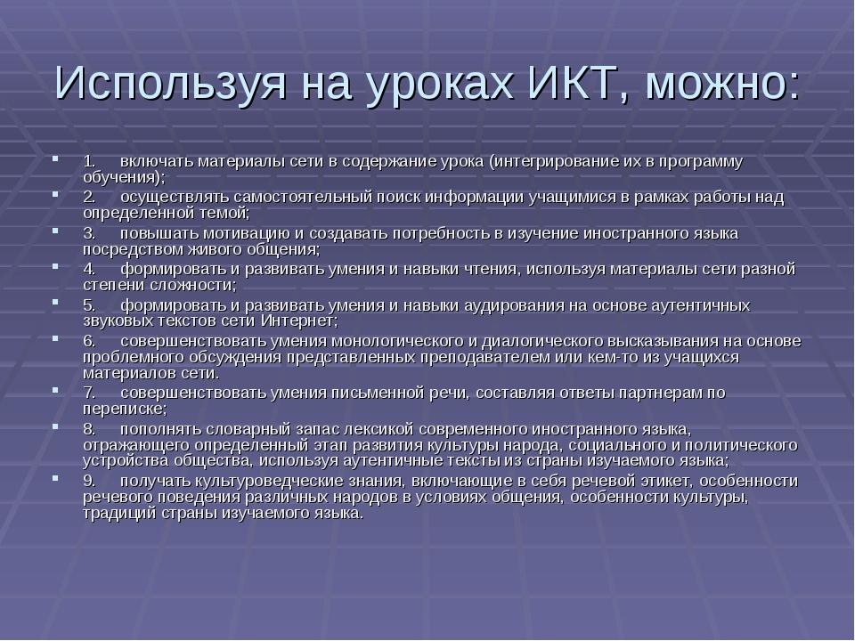 Используя на уроках ИКТ, можно: 1. включать материалы сети в содержание у...