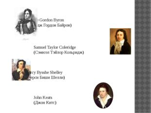 George Gordon Byron 		(Джордж Гордон Байрон) 				 			 			Samuel Taylor C