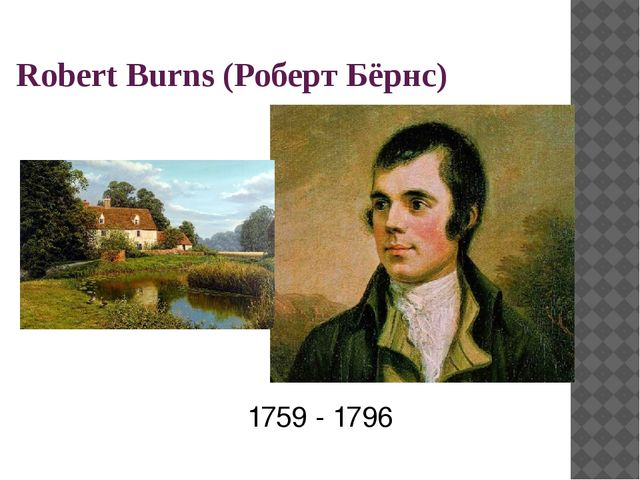 Robert Burns (Роберт Бёрнс) 1759 - 1796
