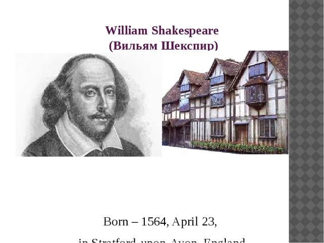 William Shakespeare (Вильям Шекспир) 					 Born – 1564, April 23, in Stratfor...