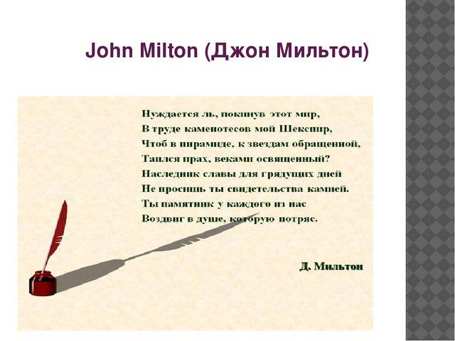 John Milton (Джон Мильтон)