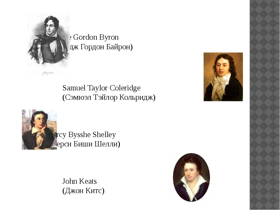 George Gordon Byron 		(Джордж Гордон Байрон) 				 			 			Samuel Taylor C...
