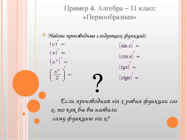 Пример 4. Алгебра – 11 класс «Первообразная» Найти производные следующих функ...