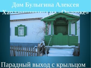 Дом Булыгина Алексея Харлампиевича на «Орловке» Парадный выход с крыльцом